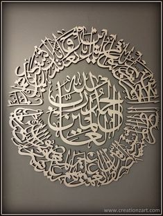 This Contemporary Islamic calligraphy - Surah Al Fatiha - A beautiful Islamic wall decor with intricate details - Islam wall art is just one of the custom, handmade pieces you'll find in our sculpture shops. Arabic Calligraphy Art, Beautiful Calligraphy, Arabic Art, Calligraphy Wallpaper, Calligraphy Alphabet, Motif Arabesque, Islamic Wall Decor, Quran Surah, Islamic Patterns