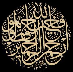 Hattat Sami Efendi'nin bir eseri, 20. yy. #HattatSamiEfendi #hat #artwork #ottomanart #calligraphy #fineart #ottomancalligraphy #الخط #sanat #artist #hattat