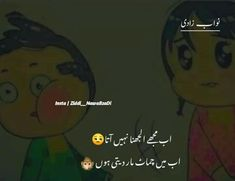 Cute Funny Quotes, Funny Memes, Jokes, Fun Quotes, Funny Post For Fb, Funny Posts, Urdu Quotes Islamic, Love Poetry Images, Cousin Quotes