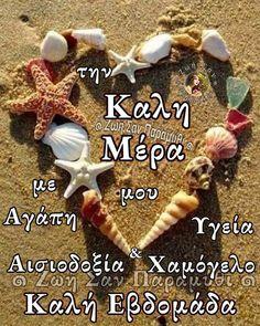 Learn Greek, Beautiful Pink Roses, Good Week, Greek Quotes, Waffles, Instagram Posts, Desserts, Food, Tailgate Desserts