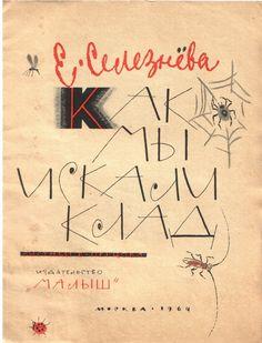 "Е.СЕЛЕЗНЕВА ""КАК МЫ ИСКАЛИ КЛАД"" (1964) Рисунки Владимира Перцова"
