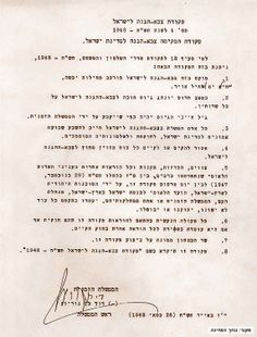 The official document that declared the establishment of the IDF on May 26, 1948