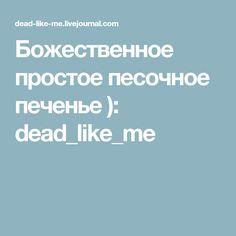 Божественное простое песочное печенье ): dead_like_me