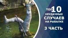 ТОП 10 неудачных случаев на рыбалке. Сход рыбы
