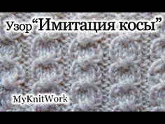 "Вязание спицами. Узор ""Имитация косы"". Knitting. Pattern ""Imitation spit."" - YouTube"