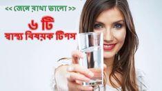 ট সবসথয বষয়ক টপস জন রখ ভল   Best Health Tips for Men and Women Bangla Health Tips TV - YouTube   Bangla Health Diggo   Pinterest   Pinterest   Pint   Pinterest