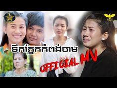 ដើម - YouTube Best New Year Wishes, Kampong Cham, Tp Link, Good News, Youtube, Youtube Movies