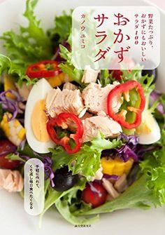 おかずサラダ: 野菜たっぷり、おかずにもおいしいサラダ100, http://www.amazon.co.jp/dp/4416715048/ref=cm_sw_r_pi_awdl_8Mhkvb1SNM8KE