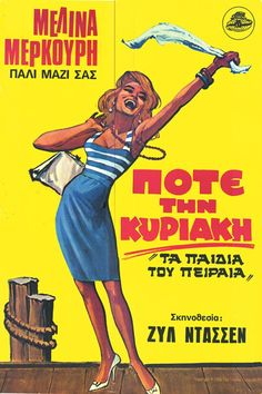 Poster (offset) & Magnet by film Never on Sunday. Anonymous,1965.  ©Melina Mercouri Foundation      Dimensions: 70x100 cm