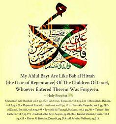 Ahlul bayt Alyhi was salam fot Ahlul sunnah