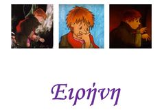 ειρήνη Peace, Autumn, Fictional Characters, Organisation, Fall, Fantasy Characters, World