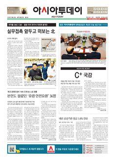 아시아투데이 ASIATODAY 1면 20141020 (월)
