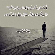 Sad Urdu Poetry For Poetry Lovers: Broken Herat