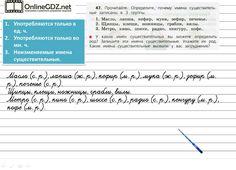 Готовые домашние задания по географии рабочая тетрадь 7 класс