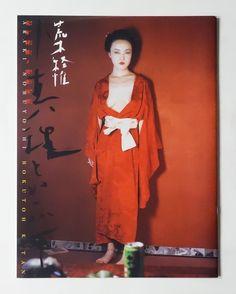 荒木経惟ノ墨東綺譚: 小真理といふ女 Book Art, Contemporary Art, Art Photography, Honesty, Monochrome, Kimono, Pictures, Portraits, Painting