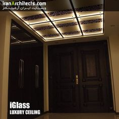 .  iGlass Luxury Ceiling  سقف کاذب آی گلس  سقفی با یک سانتی متر ضخامت – دارای نورپردازی ازدرون و بدون نیاز به منبع روشنایی جداگانه  دارای ده ها طرح و رنگ متفاوت  شماره تماس شرکت آی گلس  26459610