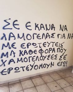 Μα καθε φορα που χαμογελουσες σε ερωτευομουν εγω. #greeksayings #greek #greekquotes #greeks #quotess #quotesss #quotes… Greek Quotes, It Hurts, Aesthetics, Illustrations, Home Decor, Photos, Room Decor, Illustration, Home Interior Design
