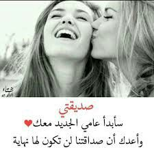 Pin By Rooh Almakan On صديقتي Me As A Girlfriend Bff Face