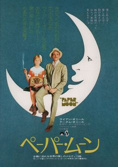 Paper Moon, 1973 Japanese Poster