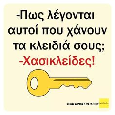 Funny Greek Quotes, Funny Quotes, Just Kidding, Beauty Make Up, Laughter, Jokes, Messages, Let It Be, Humor