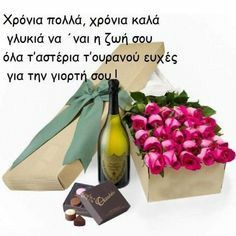 Happy Name Day Wishes, Happy Birthday Wishes Quotes, Tv Wall Decor, Party Central, Wish Quotes, Greek Quotes, Wise Words, Birthdays, Inspirational Quotes