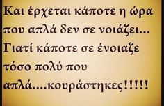 Favorite Quotes, Best Quotes, Love Quotes, Smart Quotes, Funny Quotes, Greek Words, Greek Quotes, English Quotes, Meaningful Quotes