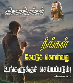 bible words in tamil free download
