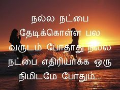 Friendship Quotes In Tamil, Friendship Words, Apj Kalam Quotes, Sad Life Quotes, How To Memorize Things, Encouragement, Inspirational Quotes, Positivity, Symbols