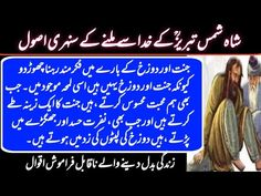 Hazrat Shah Shams tabrez (r.a) K Aqwal | Aqwal zareen | Life changing Aqwal | @14 Sitaray | - YouTube