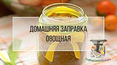 Домашняя овощная заправка Термомикс.РЕЦЕПТЫ ТЕРМОМИКС | Thermomixmania