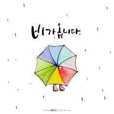 Watercolor Logo, Watercolor Paintings, Korean Text, Japanese Watercolor, Korean Writing, Korean Quotes, Japanese Drawings, Pretty Drawings, Learn Korean