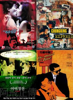 films by Wong Kar Wai