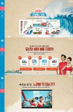 #오션월드 #티몬 Korea Design, Event Page, Promotion, Web Design, Banner, Retro, Infographics, Layout, Nail