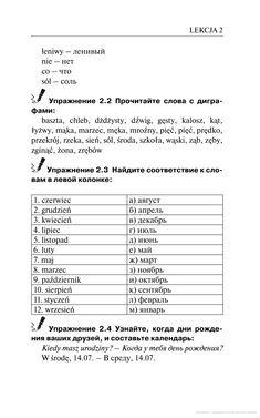 Polish Language, Sheet Music, Languages, Google Play, Routine, Books, Exercise, Journaling, Idioms