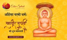 """Soul is the central point of spiritual discipline"" Lets Pray for Peace and Harmony for All of Humankind on this Auspicious Day. Adopt the path of Truth,Knowledge and Non violence Happy Mahavir Jayanti..!!!  #MahavirJayanti2019 #LordMahavira #CelebratingPeace #MahavirJayanti #CS"