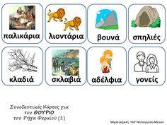 Δραστηριότητες, παιδαγωγικό και εποπτικό υλικό για το Νηπιαγωγείο: 25 ΜΑΡΤΙΟΥ American Children, Alphabet, Education, Learning, School, Kids, Play, Young Children, Boys