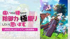 El Anime Itai No Wa Iya Nano De Bogyoryoku Ni Kyokufuri Shitai To Omoimasu Suma Mas Voces A Su Reparto Anime Crear Un Personaje La Voz