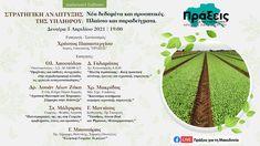 «Πράξεις για την Μακεδονία»: «Εκδήλωση για την στρατηγική ανάπτυξης της υπαίθρου»   SerresLand.gr Blog, How To Make, News, Blogging