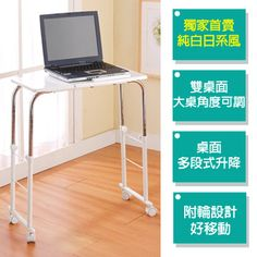 安曼-多功能雙桌面升降折疊桌 - PChome線上購物 - 24h 購物