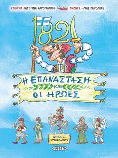 Η Επανάσταση και οι Ήρωες, της Κατερίνας Καρόγιαννη (εικ.: Ηλίας Καρελλάς) - Elniplex Toys Shop, School, Fictional Characters, Products, Fantasy Characters, Gadget