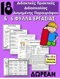 Greek Language, Speech Therapy, Classroom Management, Teaching Resources, Back To School, 1, Teacher, Writing, Education
