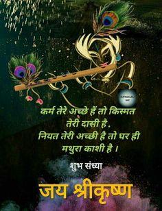 Radha Radha, Radha Krishna Love Quotes, Cute Krishna, Lord Krishna, Good Morning Beautiful Pictures, Good Morning Flowers, Sanskrit Quotes, Lord Shiva Family, Radhe Krishna