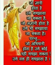 Chankya Quotes Hindi, Sufi Quotes, Motivational Quotes In Hindi, Dance Quotes, Quotations, Punjabi Quotes, Poetry Quotes, Qoutes, Inspirational Quotes