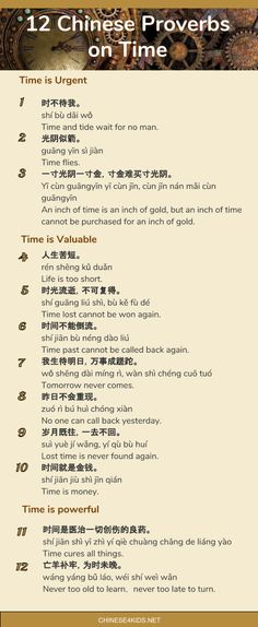 Chinese proverbs on Time. Grab this infographic! Chinese4kids |Chinese Proverbs |Chinese Sayings |Chinese Wisdom |Learn Chinese #Chinese4kids #Chinesequote #Chineseforkids #learnChinese