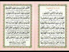 Salat al-Fatih | (x33) | composed by Sidi Abu Abdullah Mohammed al-Bakri Siddiqi r.a (d. 994/1585) - YouTube