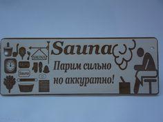 "Sauna Hinweisschild ""Парим сильно но аккуратно"" ""Банька"" ""Sauna"" Lasergravur Neu"