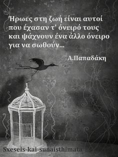 Best Quotes, Love Quotes, Feeling Loved Quotes, Greek Quotes, Wisdom Quotes, Wise Words, Literature, Poetry, Feelings