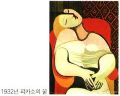 1932년 피카소의 꿈 -큐비즘 큐비즘 [cubism] 20세기 초 회화를 비롯해 건축, 조각, 공예 등 국제적으로 퍼져 전파된 미술 운동. 인상파에서 시작되어 야수파 운동과 전후해서 일어난 운동이다. 세잔(Paul Cezanne)의 3차원적 시각을 통해 표면에 입체적으로 재현하는 것을 목표로 삼고 있는 것이 특징이며, 종래 원근 법칙의 기본 원리는 포기하면서 동일한 사물의 서로 다른 측면을 보여 주고 있다. 1909년 피카소(Picasso)와 브라크(Braque)에 의해 주도되었다.