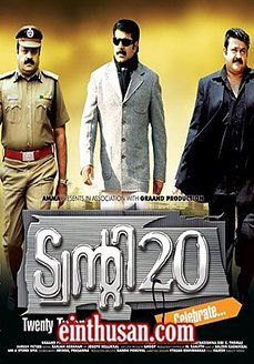 Twenty:20 Malayalam Movie Online - Mohanlal, Mammootty, Suresh Gopi, Jayaram and Dileep. Directed by Joshi. Music by Suresh Peters. 2008 [U] w.eng.subs