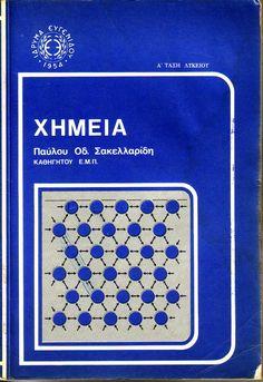 Chemistry school book The Age Of Innocence, Time News, 80s Kids, My Memory, I Love Books, Vintage Children, Childhood Memories, Greece, Nostalgia